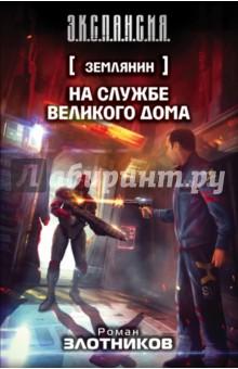 Землянин. На службе Великого дома - Роман Злотников
