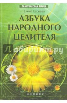 Азбука народного целителя - Елена Ессеева