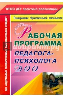 Рабочая программа педагога-психолога ДОО - Юлия Афонькина