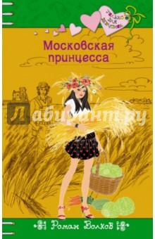 Московская принцесса - Роман Волков