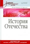 Олег Ефремов: История Отечества. Учебник для военных вузов