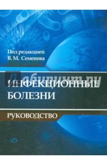 Инфекционные болезни. Руководство - В. Семенов