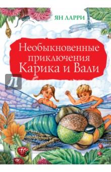 Необыкновенные приключения Карика и Вали - Ян Ларри