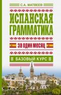 Матвеев, Яворская: Испанская грамматика за один месяц. Базовый курс