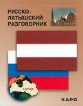 М. Житарева: Руссколатышский разговорник