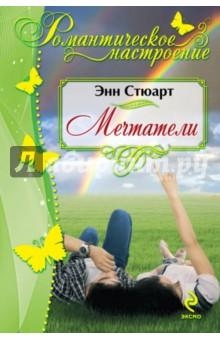 Купить Энн Стюарт: Мечтатели ISBN: 978-5-699-73334-7