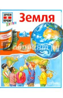 Купить Земля ISBN: 978-5-17-081466-4