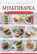 Анна Китаева: Мультиварка. Книга для записи рецептов