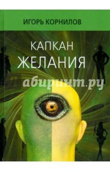 Капкан желания - Игорь Корнилов