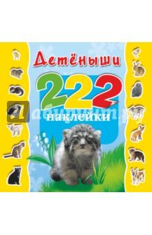 Купить Детёныши ISBN: 978-5-17-083206-4