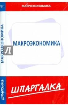 Купить Шпаргалка по макроэкономике ISBN: 978-5-4374-0350-1