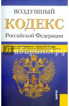 Воздушный кодекс Российской Федерации по состоянию на 1 июля 2014 года