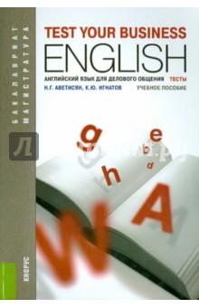 Английский язык для делового общения. Тесты. Учебное пособие