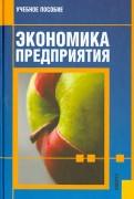 Вайс, Вайс - Экономика предприятия. Учебное пособие обложка книги