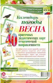 Купить Наглядно-тематический комплект. Календарь погоды. Весна ISBN: 4650066331189