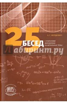25 бесед с учителями математики на актуальные темы - Александр Мордкович
