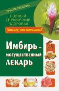 Григорий Михайлов: Имбирь  могущественный лекарь Сильнее, чем женьшень! Новые возможности и рецепты