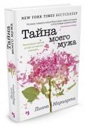 Лиана Мориарти - Тайна моего мужа обложка книги