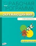 Окружающий мир. 1 класс. Рабочая программа к УМК А.А.Плешакова. ФГОС