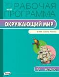 Окружающий мир. 3 класс. Рабочая программа к УМК А.А.Плешакова. ФГОС