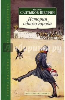 История одного города - Михаил Салтыков-Щедрин