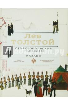 Купить Лев Толстой: Севастопольские рассказы. Казаки ISBN: 978-5-373-06771-3