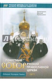 Поместный Собор Русской Православной Церкви 1971 г. и избрание патриарха Пимена - Василий Архиепископ