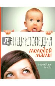 Энциклопедия молодой мамы. От рождения до года