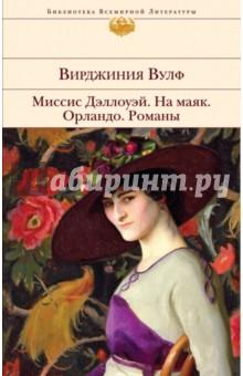 Купить Вирджиния Вулф: Миссис Дэллоуэй. На маяк. Орландо ISBN: 978-5-699-71886-3