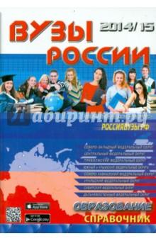 ВУЗы России 2014/2015