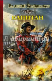 Купить Валерий Большаков: Капитан ISBN: 978-5-17-085361-8