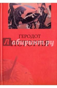 История - Геродот