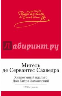 Хитроумный идальго Дон Кихот Ламанчский - Мигель Сервантес