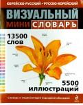 Корейскорусский русскокорейский визуальный минисловарь