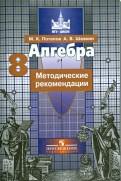 Потапов, Шевкин - Алгебра. 8 класс. Методические рекомендации. Пособие для учителей общеобразовательных организаций обложка книги