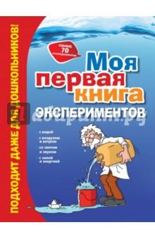 Моя первая книга экспериментов - Кристоф Мишель