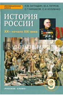 история россии 9 класс учебник