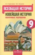 СорокоЦюпа, Несмелова: Всеобщая история . 9 класс. Новейшая история. Поурочные разработки