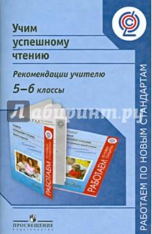 Учимся успешному чтению. 5-6 классы. Рекомендации учителю. ФГОС - Галактионова, Назаровская, Красновская