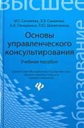 Синякова, Сыманюк, Печеркина: Основы управленческого консультирования. Учебное пособие