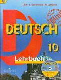 гдз по немецкому языку 10-11 класс бим садомова лытаева