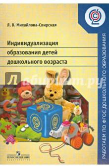 Индивидуализация образования детей дошкольного возраста. ФГОС - Лидия Михайлова-Свирская