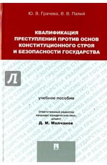 Квалификация преступлений против основ конституционного строя и безопасности государства - Грачева, Палий