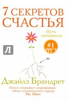 7 секретов счастья. Путь оптимиста - Джайлз Брандрет