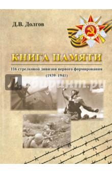 Купить Дмитрий Долгов: Книга памяти 116 стрелковой дивизии первого формирования (1939-1941) ISBN: 978-5-9973-2962-4