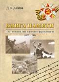 Дмитрий Долгов: Книга памяти 116 стрелковой дивизии первого формирования (19391941)