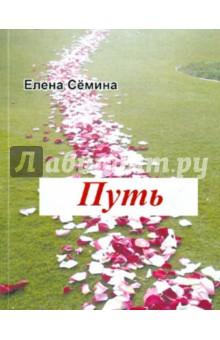 Путь - Елена Семина