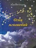 Анатолий Оленин: Огни мгновений
