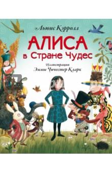 Купить Льюис Кэрролл: Алиса в Стране Чудес ISBN: 978-5-699-67519-7