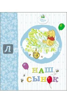 Купить Наш сынок. Альбом для фото. Disney ISBN: 978-5-378-18167-4